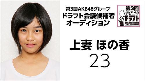 draft3rd-kouhosya-23-kouzuma-honoka
