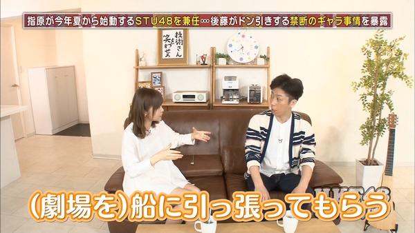 HKT48指原莉乃「STU48劇場は大型船に引っ張って動かしてもらうと噂聞いた」(キャプチャ画像あり)【HKT48のおでかけ!】