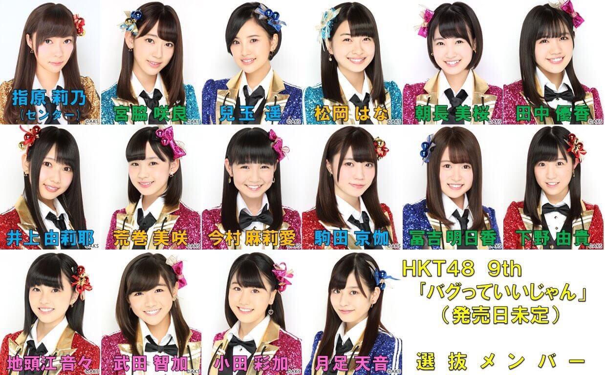 HKT48 選抜メンバー16人