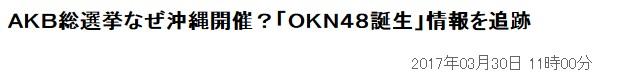 【AKB48】運営関係者「今年の総選挙は沖縄県から熱心な誘致があった。将来的にOKN48を作る」