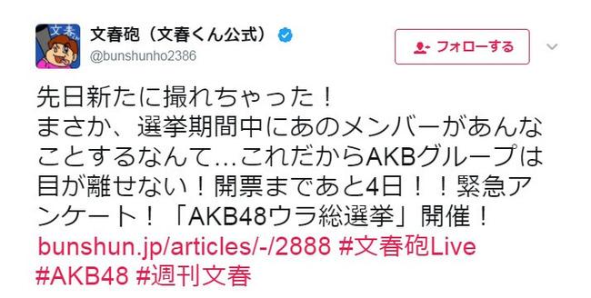 【文春砲】まさか、選挙期間中にあのメンバーがあんなことするなんて…【週刊文春】【AKB48/SKE48/NMB48/HKT48/NGT48/STU48/チーム8】