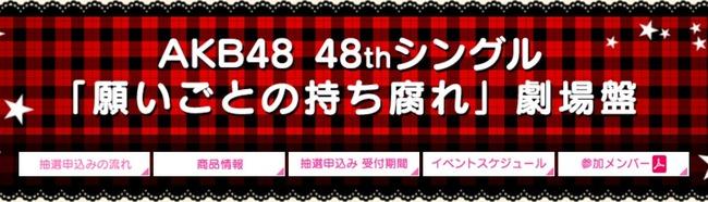 【速報】AKB48 48thシングル「願いごとの持ち腐れ」劇場盤5次完売状況まとめ!