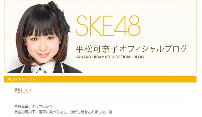 SKE48   ブログ   平松可奈子