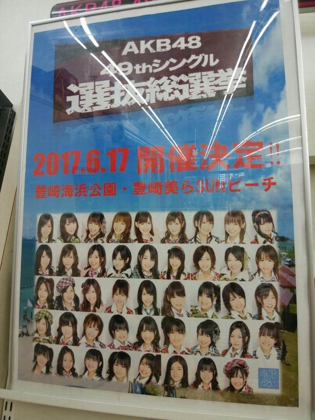 沖縄のAKB総選挙ポスターがすごすぎるwwwww【AKB48 49thシングル選抜総選挙/2017年第9回AKB48選抜総選挙】