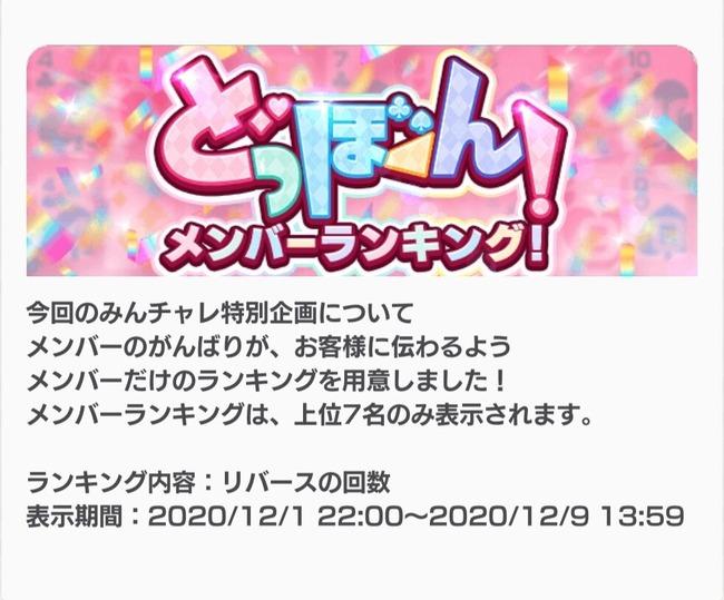【朗報】AKB48のどぼんアプリ、サボってる?メンバーが一目で分かるようになる!!!【AKB48のどっぼーん!ひとりじめ!】
