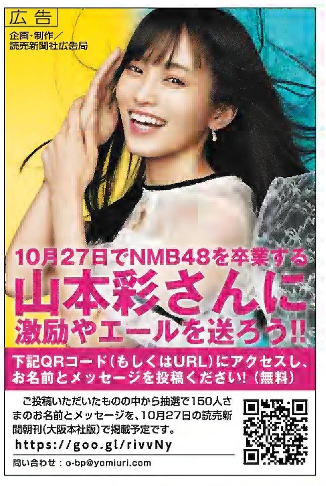 【速報】山本彩は10月27日でNMB48卒業!!!【さや姉】