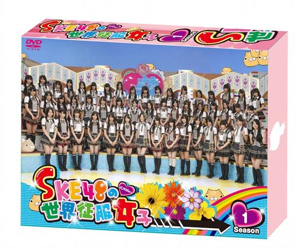 news_large_SKE48_sekaiseifukujoshi_DVDBOX_season1_jkt
