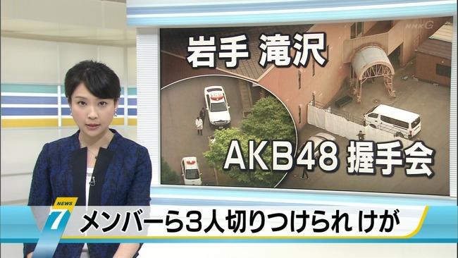 AKB48握手会傷害事件