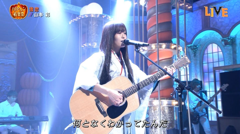 【TBSハロウィン音楽祭2016】「NMB48山本彩が雪女で「雪恋」を披露!」の感想まとめ(キャプチャ画像あり)