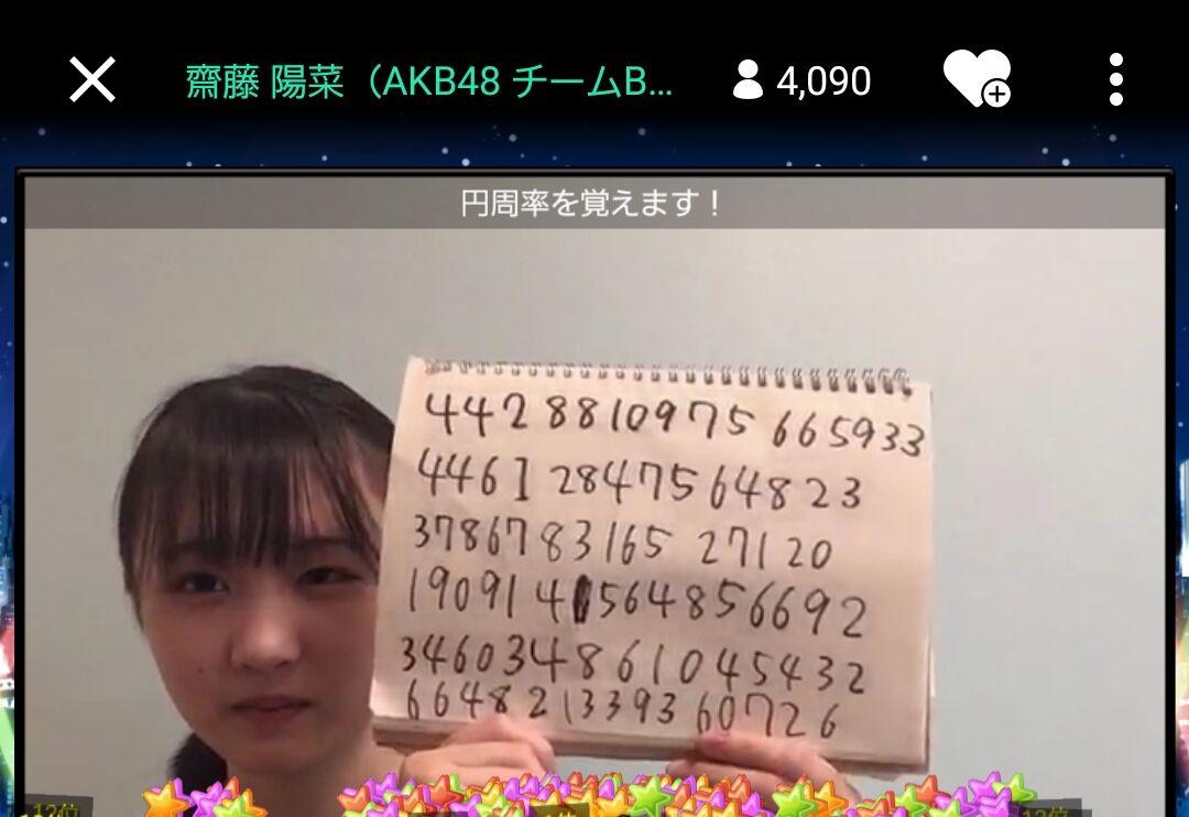 【朗報】俺たちの陽菜ちゃん、円周率を300桁暗記する!【AKB48齋藤陽菜・はーたん】 他