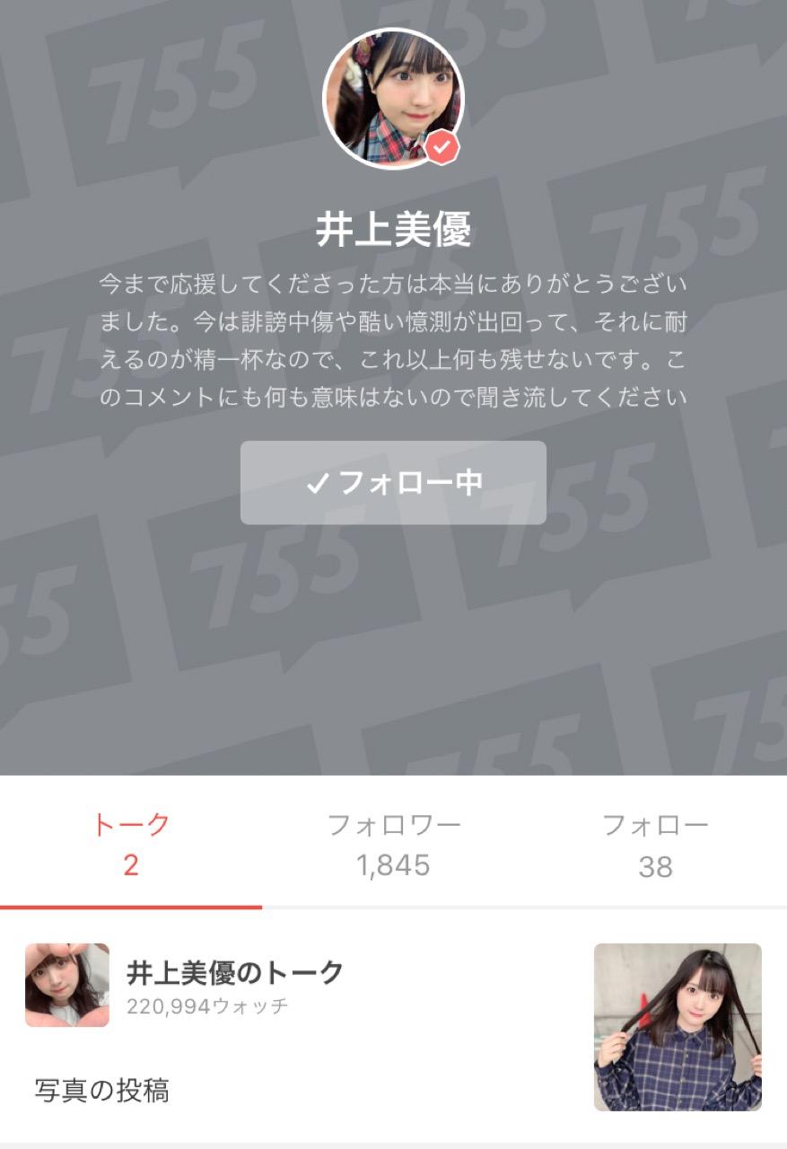 【元AKB48】元チーム8井上美優「今は誹謗中傷や酷い憶測が出回って、それに耐えるのが精一杯」 他