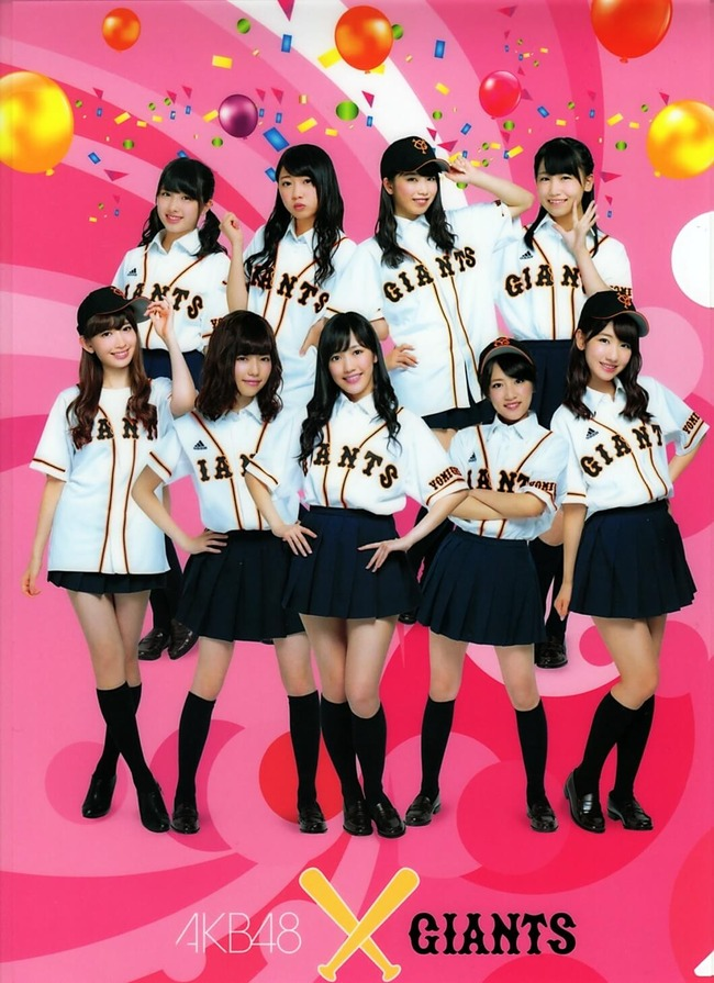 Giants-akb2