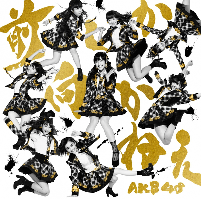 akb48-35th-mae_sika_mukane-type_b-L
