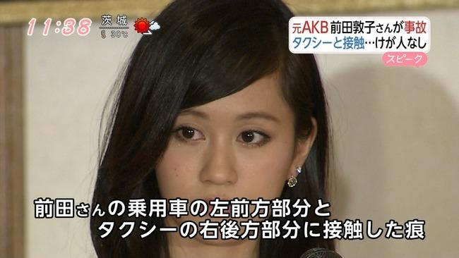 前田敦子、タクシーと事故