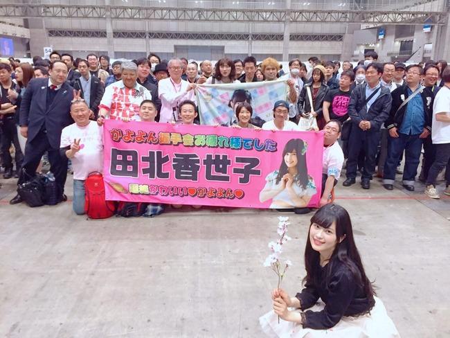 【AKB48】田北かよよんの精鋭ヲタをご覧ください【田北香世子】