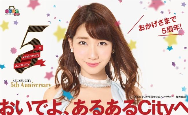 【朗報】AKB48柏木由紀が『あるあるCity5周年公式アンバサダー』に就任!記念ソロライブも決定!【ゆきりん】