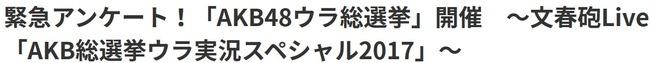 週刊文春が1人1票のAKBグループ総選挙開催。結果はAKB48総選挙当日に文春LIVEで発表【AKB48/SKE48/NMB48/HKT48/NGT48/STU48/チーム8】