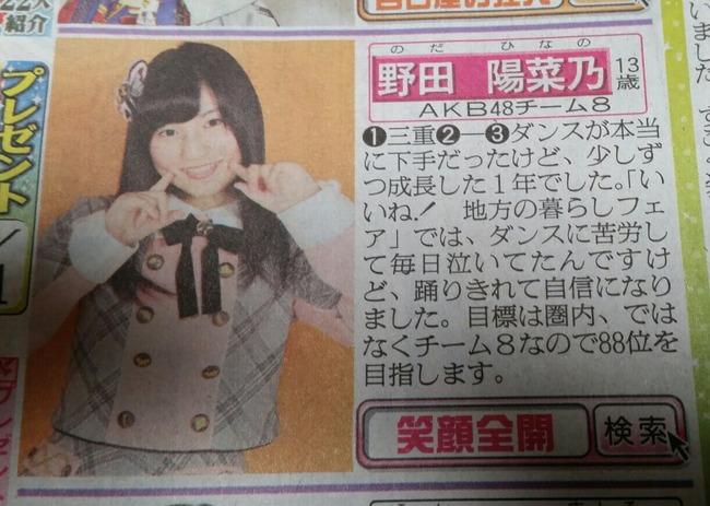 チーム8野田陽菜乃ちゃんの総選挙目標順位は88位!【AKB48 49thシングル選抜総選挙/2017年第9回AKB48選抜総選挙】