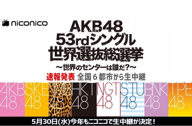 【AKB48】噂通り5月30日のサムネイル公演では総選挙速報発表だけでなく総監督の生誕祭も開催!!【横山由依】