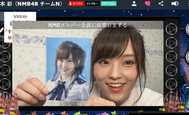 山本彩が公約通りNMB48メンバー全員に投票!【AKB48 49thシングル選抜総選挙/2017年第9回AKB48選抜総選挙】