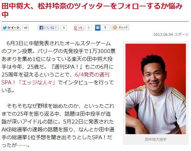 田中将大、松井玲奈のツイッターをフォローするか悩み中   日刊SPA