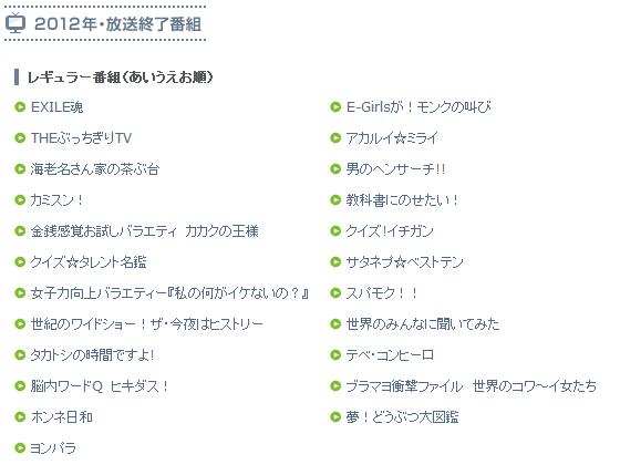 TBSテレビ「バラエティ・音楽」サイトマップ(最新)-013120
