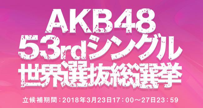 「AKB48グループコンサート」「AKB48 53rdシングル世界選抜総選挙」チケット先行発売は5月10日10時から開始!推し席導入&小学生と中学生は総選挙通し券がなんと完全無料!!!