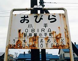 261-OBIRA2