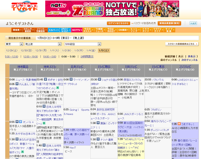 インターネットTVガイド-212540