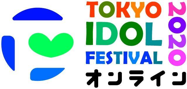 【朗報】TIFオンライン2020にAKB48・チーム8・HKT48・STU48の出演が決定!!!