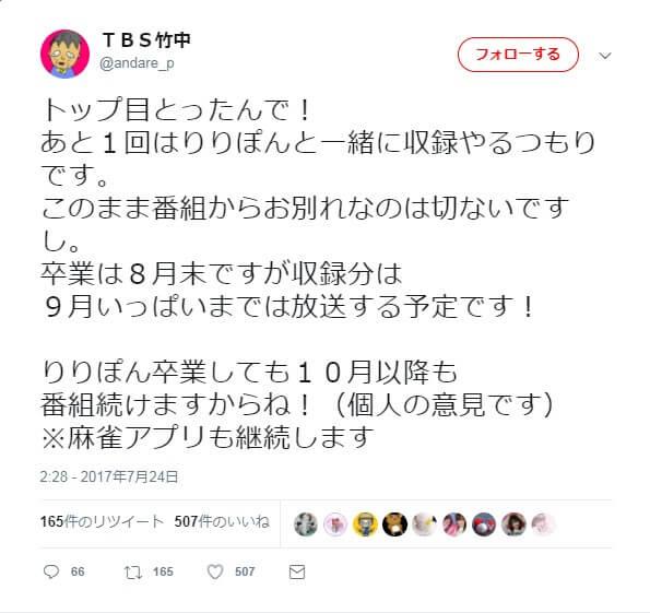 【NMB48】TBS竹中P「りりぽんの収録はあと1回ですが、りりぽんが卒業しても番組は続けます(個人の意見です)」【須藤凛々花】