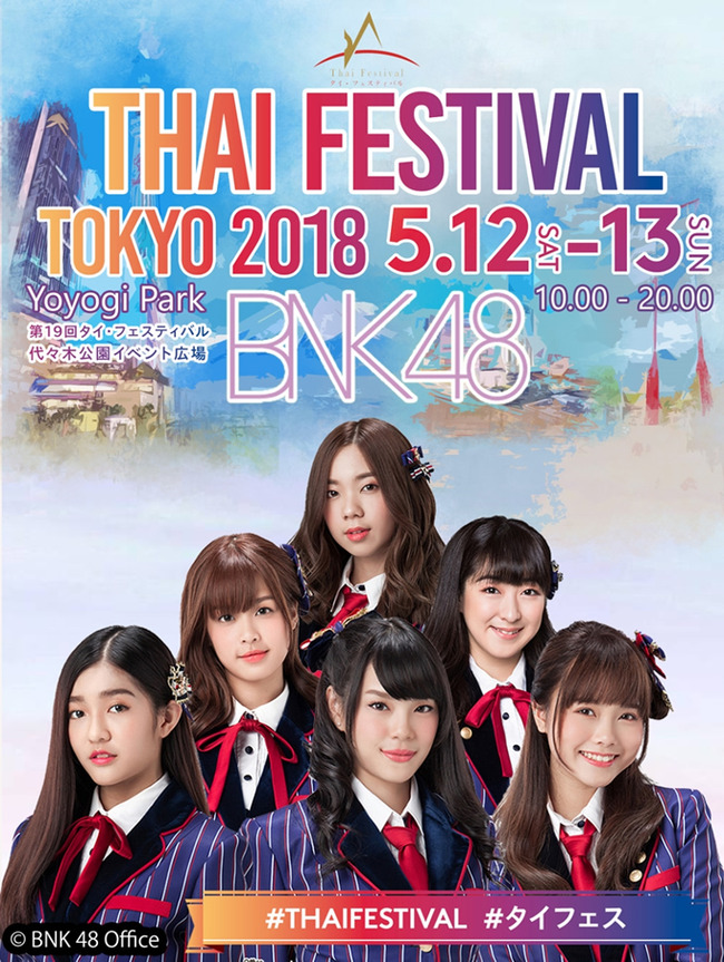 thai-fes-guest-2018-1