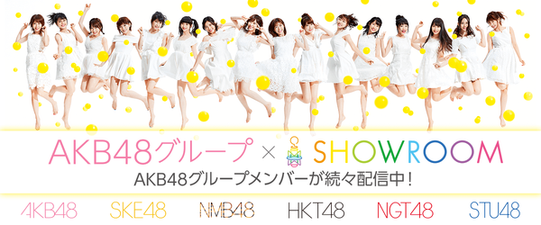 SHOWROOMの削除騒動ってどうなったの?【AKB48SKE48NMB48HKT48NGT48STU48チーム8】