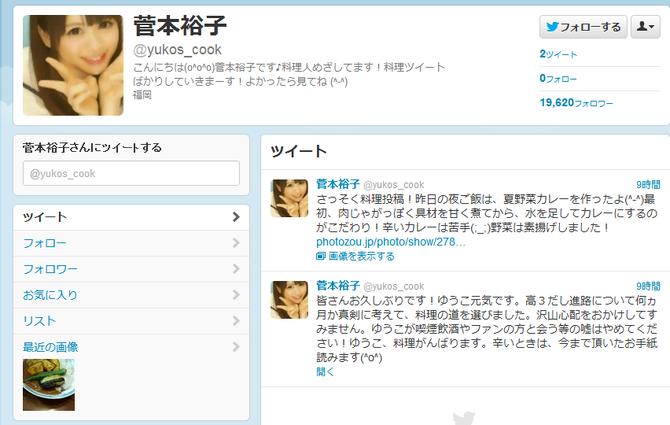 菅本裕子  yukos_cook さんはTwitterを使っています-181530