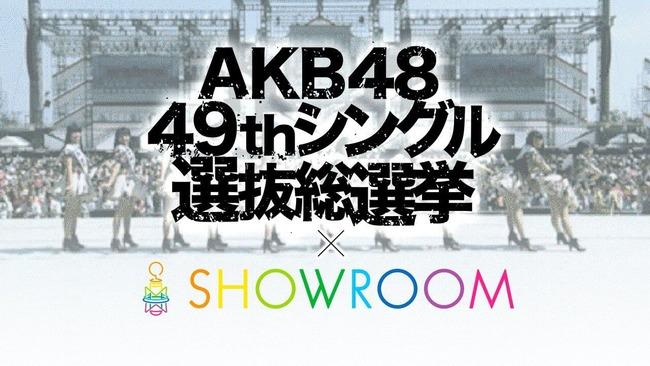 【朗報】今年も総選挙SHOWROOMアピール配信イベント開催決定!【AKB48 49thシングル選抜総選挙/2017年第9回AKB48選抜総選挙】