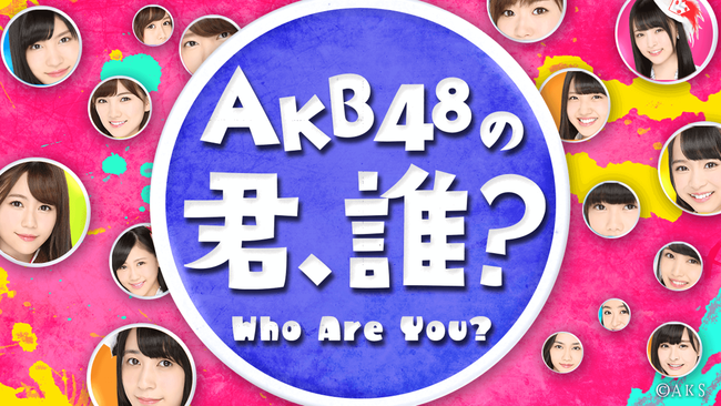 AKB48の君、誰?残り1日で140万ポイント達成しなければ打ち切り!出演は中村麻里子、小嶋菜月、中西智代梨、宮崎美穂の4人!