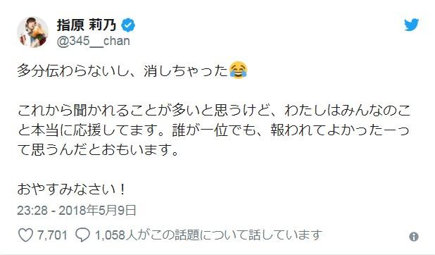 AKB48総選挙前のコンサートに指原莉乃は1曲だけ出演?「一曲だけ出るみたい~~! まあ、総選挙みる気がないなら無理に観に来なくてもいいとおもいます!どちらでも!」