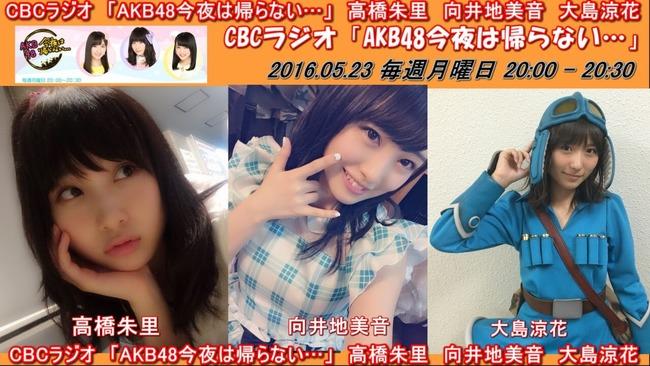 【AKB48】今夜は帰らない8代目パーソナリティ高橋朱里・大島涼花・向井地美音が3月末で終了決定!4月から9代目に交代へ