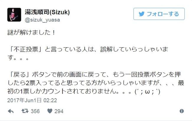 キングレコード湯浅順司の見解「謎が解けました!「不正投票」と言っている人は、誤解していらっしゃいます。。。」【AKB48 49thシングル選抜総選挙/2017年第9回AKB48選抜総選挙】