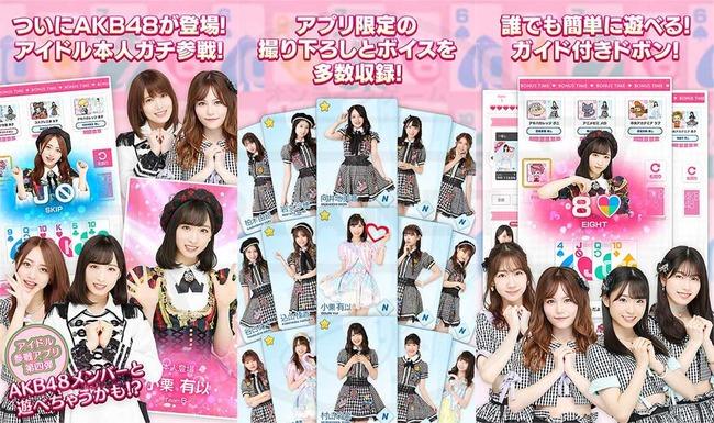 AKB48Gのスマホゲーで一番面白いのと一番つまらんのはどれよ?【AKB48/SKE48/NMB48/HKT48/NGT48/STU48/チーム8】