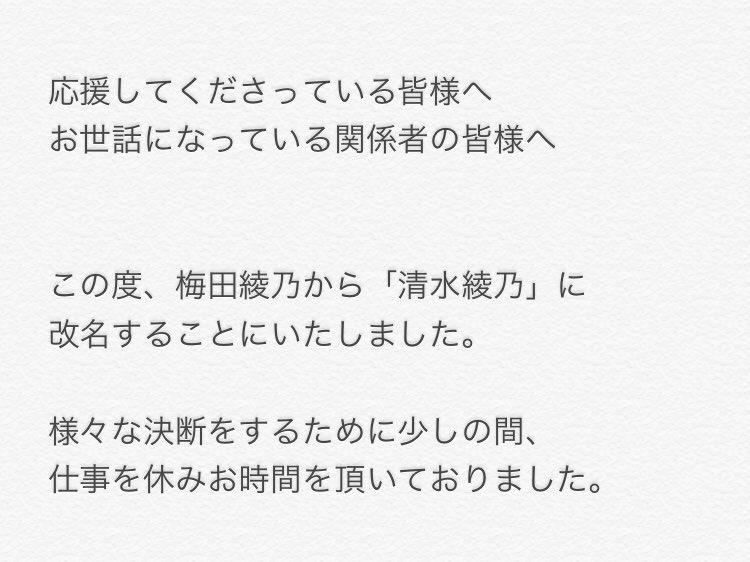 【速報】元AKB48梅田綾乃改名のお知らせ!!【梅田綾乃→清水綾乃】 他