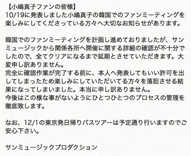 サンミュージック「小嶋真子の韓国でのファンミーティングを楽しみにしてくださっている方々へ大切なお知らせがあります」【AKB48こじまこ】
