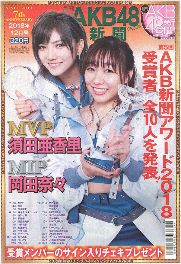【速報】AKBに文春砲!AKB48担当の名物記者瀬津真也が「秘密漏洩」で日刊スポーツを諭旨退職【週刊文春オンライン】