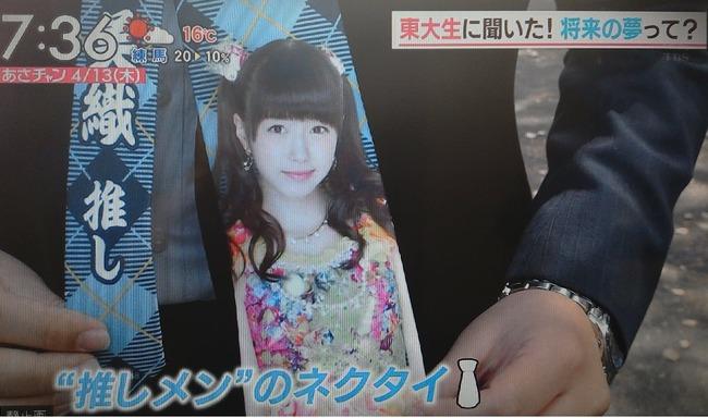 【NMB48】市川美織推し、東大に合格し入学式でみおりんネクタイ(正装)でインタビューを受ける