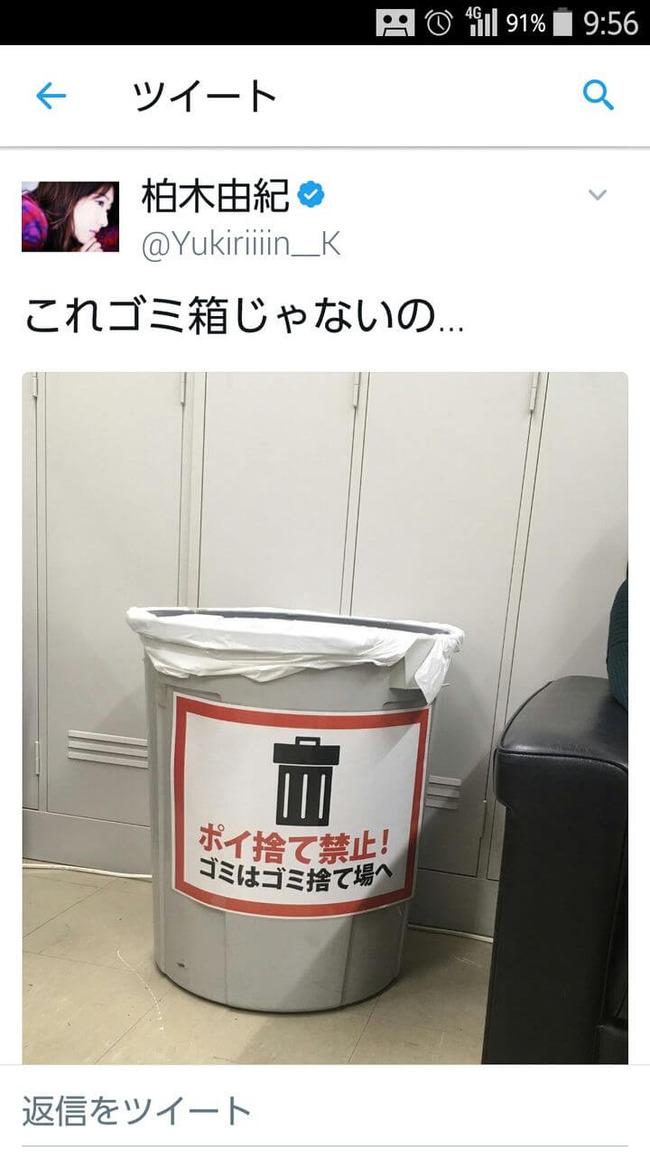 【AKB48】柏木由紀のツイートが面白い「これゴミ箱じゃないの...」【ゆきりん】
