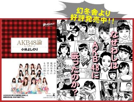 『AKB48論』バナー発売中