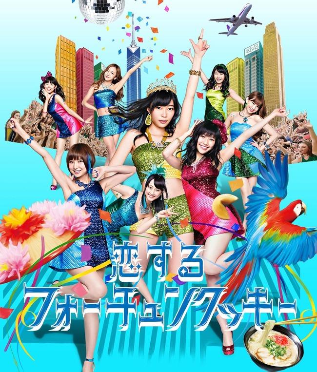 AKB48-Koisuru-Fortune-Cookie-恋するフォーチュンクッキー-cover-B