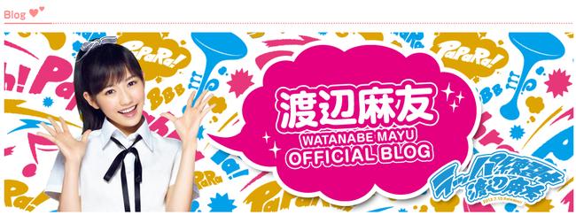 渡辺麻友オフィシャルブログ - AKB48 TeamOgi Blog