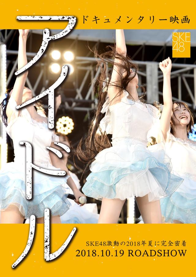 SKE48_idol_A_fixw_640_hq