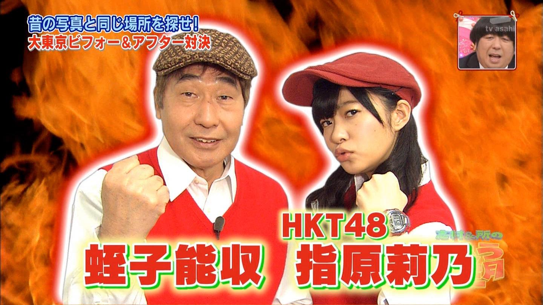 元AKB48/HKT48】志村&所の戦うお...